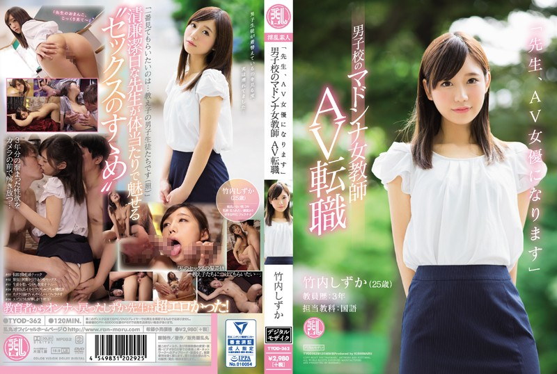 """TYOD-362 """"Dear Students, I'm Going To Become An AV Actress"""" This Female Teacher - The Idol Of The All Boys School, Is Switching Jobs To Become An AV Actress Shizuka Takeuchi"""