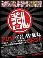 2011 Wild AV Ranmaru BEST Download