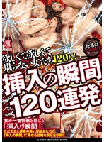 120 Girls Want it Really Bad! 120 Insertion Moment in a Row 下載