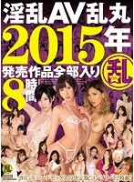 Wild Porn: Ranmaru - All Titles From 2015 Included - 8 Hours Download