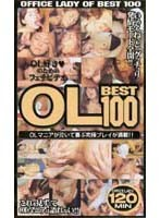 Office Lady BEST100 下載