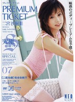 PREMIUM TICKET 07 Saki Ninomiya Download