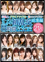 Celebrity / The Gravure Idol / Non-nude Erotica Idol's First Bukkake Orgy Highlights 8 Hour Special - Limited First Edition Download