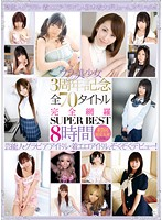 Backdoor Beautiful Girl 3 Year Anniversary Edition: All 70 Titles Complete Collection - SUPER BEST 8 Hours First Edition Version - Celebrity, The Gravure Idol and Non-nude Erotica Idol's Thrilling Debuts! Download