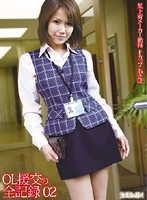Office Lady Escort Record 02 Akiho with F-Cups Working at a Famous Underwear Manufacturer Download