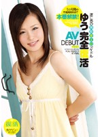 After a 5 Month Sabbatical, the Ban is Lifted! At Last Non-nude Erotica Idol Yu Makes A Complete Return To Porn - AV DEBUT Download