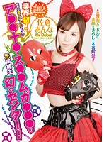 An Industry First Celebrity Premier! Former Front Girl For The Ultra Famous Underground Pop Groups Alice No.10 And Steamy girls! Anna Sakura's Adult Video Debut Download