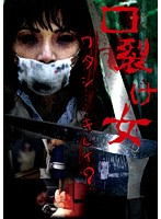 Slit-Mouthed Woman 下載