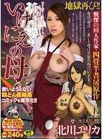 [URE-025] (English subbed) The Return To Hell! Brought To You By The Hair-Raising Fan Author Yojohan Books: The Sacrificial Mother - There's No Escape For This Gang-R**ed Beauty, In This Comic Brought To Life On Screen! Erika Kitagawa