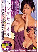 "[URE-056] Maki Tomoda x Urekomi! Based On Etsuzan Jakusui's ""Like A Moth To The Flame"" The Throbbing, Sweaty Sex Of This Unsatisfied Woman Is Brought To Life In Lewd Detail!"