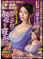 Image URE-057 Live-Action Based On: I'm Going To Fuck My Favorite Auntie - Mature Married Woman Was Exposed In All Her Lustful Glory By The Desires Of Young Men (English Subbed)