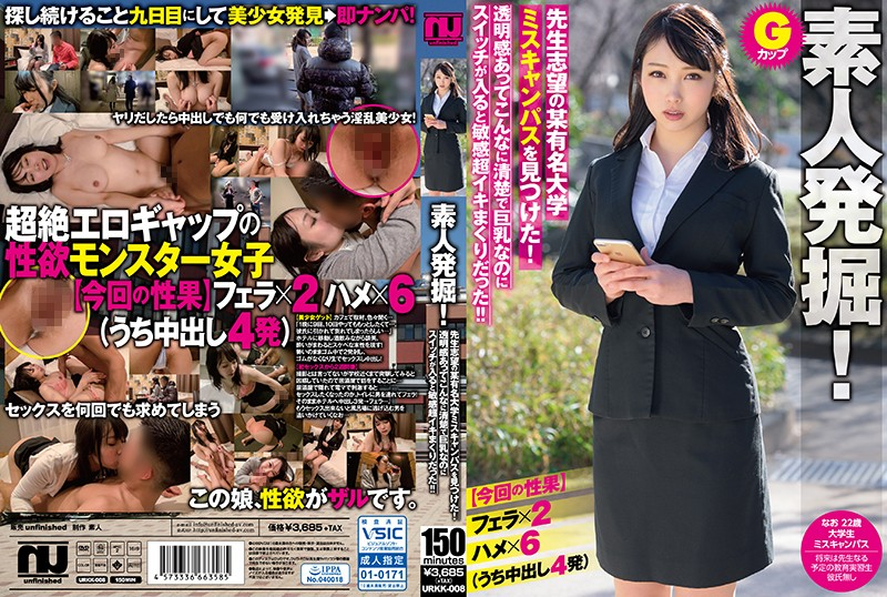 URKK-008 We Found A Miss Campus Queen At A Famous University Who Wants To Become A Teacher! She's Such A Translucent And Neat And Clean Big Tits Girl But When She Gets Her Switch Flipped She Becomes A Sensual Ultra Orgasmic Slut!!
