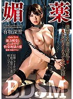 Aphrodisiac BDSM Innocent Young Wife Becomes Slutty Beast Record Miyuki Arisaka Download
