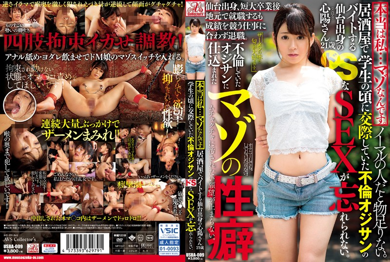 USBA-009 The Truth Is... I'm A Maso Bitch. Koharu-san Is A 21-Year Old Girl Who Came From Sendai And Is Working Part-Time At An Izakaya Bar During Her S*****t Days, She Committed Adultery With A Dirty Old Man, And She Can Never Forget How Good The Sex Was Then.