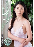 All POV Rape - Please, Don't Look At Me - Miku Hasegawa Download