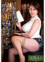 A Literary Mother Ties Up Her Son's Friend So He Can't Resist And Makes Him Give Her A Creampie With Dirty-Talking Sex. Yumi Kazama  Download