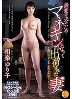 VAGU-219 JAV Screen Cover Image for Yuriko Sagara Anything For Her Beloved Husband A Beautiful Married Women Becomes A Storefront Mannequin-Yuriko Sagara from Venus Studio Produced in 2019