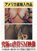 The Ultimate Abusive BDSM Footage. Direct Import From America. Download