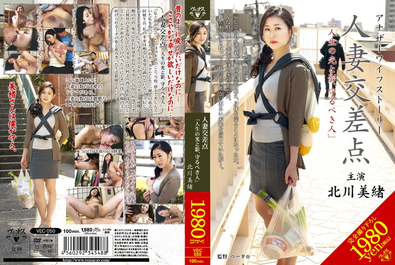 """VEC-050 jav download Married Woman Intersection """"The Good And Evil Of The Man Who Once Helped Me"""" Mio Kitagawa"""