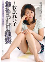 House Wife Wetting Herself, Unable To Hold It In Public Incontinence, Reiko Makihara . Download