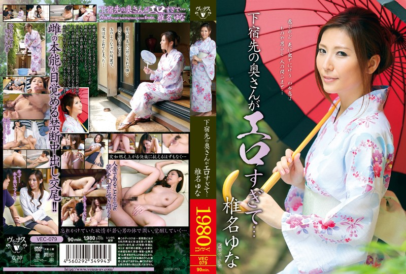 VEC-079 jav teen The Owner's Wife At My Apartment Is So Dirty… Yuna Shina