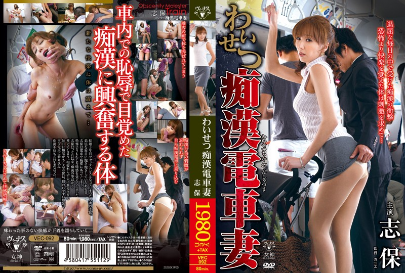 VEC-092  Filthy Wife's Train Assault Shiho