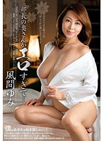 The Manager's Wife Is Too Hot... Yumi Kazama Download