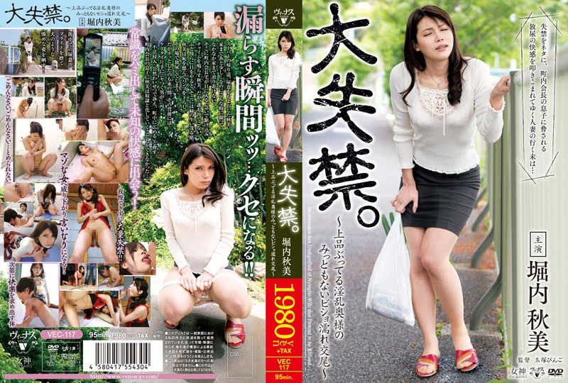 VEC-117  Pissing Buckets. – A Prudish Wild Wife Wets Herself While She Fucks – Akemi Horiuchi