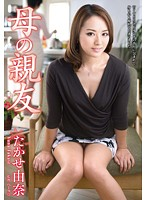 My Mother's Best Friend: Yui Takase Download