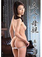 My Friend's Mother Yuka Mayama Download