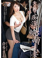This Wife Was Forced To Cum In Front Of Her Husband By A Molester Mao Kurata 下載