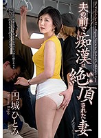 I Was Forced By A Molester To Cum In Front Of My Husband Hitomi Enjoji  Download