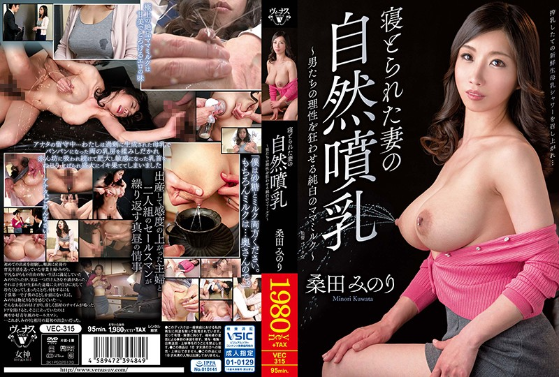 VEC-315 A Natural Milk Shower From A Cuckolded Wife - Mind-Blowing Pure White Mama's Milk That Will Drive Men Wild - Minori Kuwata