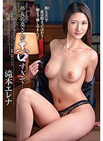 The Director's Wife is Super Fucking Hot... Erena Takimoto Download