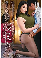 My Mother Has An Excessively Powerful Sex Drive (With Infidelity Tendencies) So She Fucked My Beloved Boyfriend Azusa Yagi Download