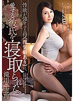 My Excessively Horny Mother (She's Got An Annoying Infidelity Habit) Fucked My Beloved Boyfriend Eri Takigawa Download