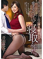 My Excessively Horny Mother (With A Tendency To Commit Adultery) Fucked My Beloved Boyfriend Ayako Otowa Download