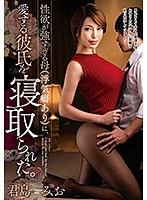 Horny Cheating Mother Steals Her Daughter's Boyfriend, Mio Kimijima Download