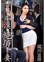 Molester Makes Wife Climax In Front Of Her Husband Eri Takigawa Download