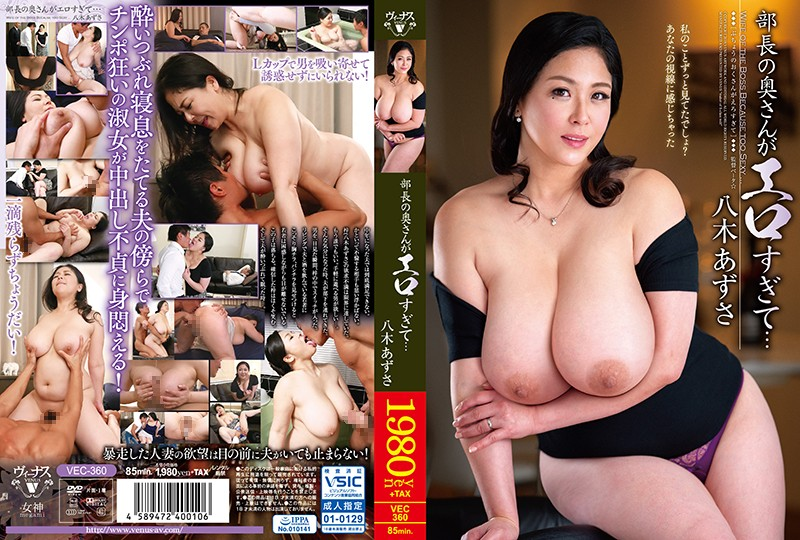 Boss's Wife Is Too Sexy… Azusa Yagi