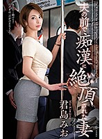 Wife Cums From Molester In Front Of Husband Mio Kimijima Download