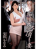 [VEC-371] A Beautiful Married Woman Gets Brought To Climax By A Molester In Front Of Her Husband - Monami Takarada
