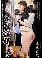 She Was F***ed To Cum In Front Of Her Husband With A M****ter Kana Morisawa Download