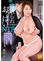 VEC-399 JAV Screen Cover Image for Yumi Kazama Cuckold Titty NTR I'm Proud Of My Big TIts Wife But She Got Fondled By My Friend And Creampie Fucked Yumi Kazama from Venus Studio Produced in 2020
