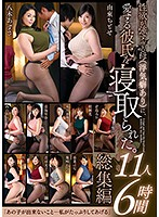 VEC-400 JAV Screen Cover Image for My Boyfriend Cheated On Me With A Married Woman Whose Sexual Desire Is Out Of Control-Highlights 11 Women 6 Hours from Venus Studio Produced in 2020