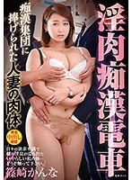 [VEC-406] A Married Woman On The Train Gets Approached By A Group Of Men - Kanna Shinozaki