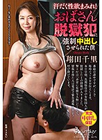 Drenched In Sweat And Lust! Made To Give A MILF Escaped From Prison My Creampie Chisato Shoda Download