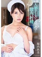Married Nurse Can't Refuse A Creampie Akemi Horiuchi Download