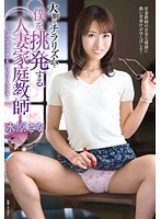 The Married Private Tutor Who Provokes Me By Boldly Flashing Me - The Adulterous Wife Who Takes Her Sexual Frustration Out On Her Students- Sana Mizuhara Download