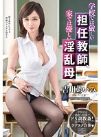 A Strict Teacher At School, A Loving, Dirty Mother At Home. Aimi Yoshikawa Download